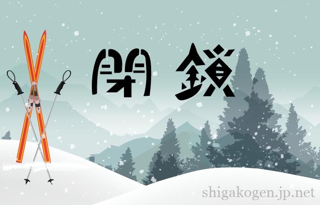 閉鎖・閉店-slops-【閉鎖】ごりんスキー場&かんばやしスノーボードパーク