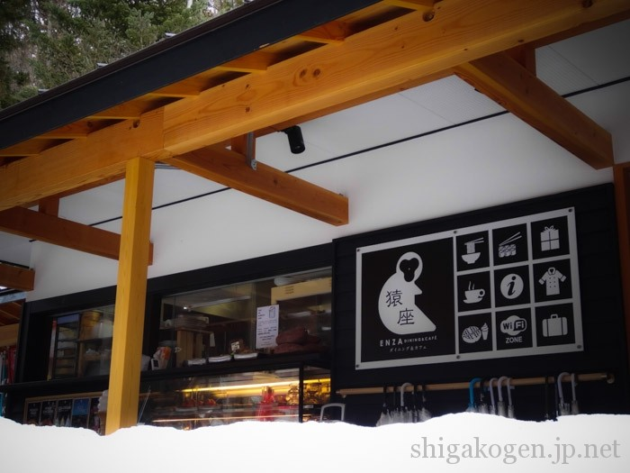 志賀高原-食事, 山ノ内-yamanouchi-food-地獄谷温泉入り口にあるカフェ猿座