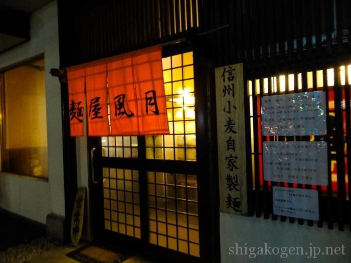 食事, 中野市-nakano-foods-中野市こだわり和風ラーメン店 麺屋風月