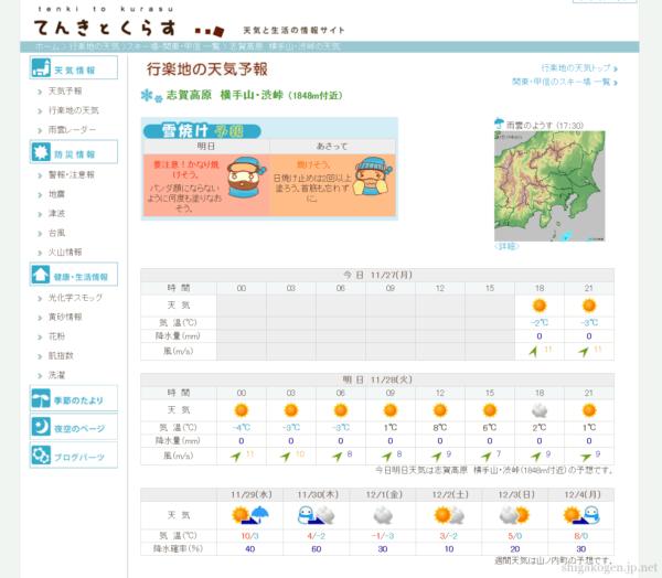 -fun, drive-志賀高原のスキー場に行く前にチェックしたい道路・天気情報