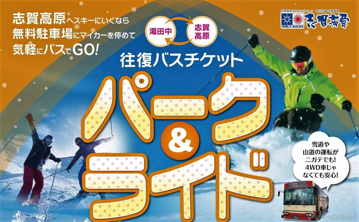 山ノ内町, 初心者-comfy, drive-志賀高原の雪道運転に自信のない人や、湯田中・渋温泉宿泊者はパーク&ライドが便利!